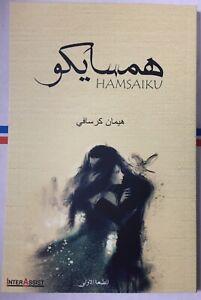 همسايكو - Hamsaiku