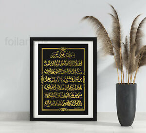 Ayatul Kursi Foil Art | Islamic Foil Prints | Islamic Foil Art | House Gifts