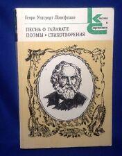 Russian Book Longfellow - The Song of Hiawatha Лонгфелло Песнь О Гайавате Поэмы