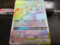 Pokemon card SM11a 076/064 Blastoise & Piplup GX HR Remix Bout Japanese