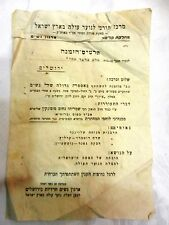 Jewish judaica invitation religious women organization jerusalem palestine #