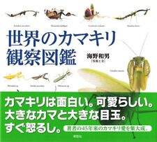 The World Mantis Field Guide: Japanese Science Encyclopedia Book