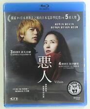 Villain (Region A Blu-ray) Japanese movie (English Chinese) Sub New Sealed 惡人