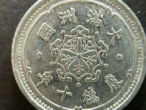China 1943 Manchukuo 1 Fen Aluminium KT 10. Bright Coin  大滿洲帝國 康德十年 壹分