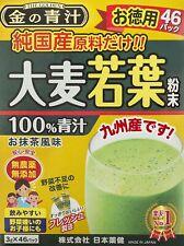 Dorado Aojiru Young Cebada Silvestre Verdura Polvo Bebida 46 Paquetes Japón F /