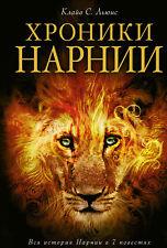 C. S. Lewis The Chronicles of Narnia 7 fantasy novels К. Льюис Хроники Нарнии