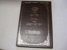 Hebrew PORAT YOSEF R. Joseph Yessel ben Dov Ba'er ON THE TORAH & MEGILLOTH