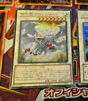 YUGIOH JAP ULTRA RARE CARD CARTE VP18-JP002 Judgment, the Splendid Celestial NM