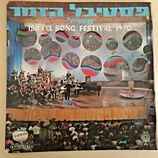 FOLK LP - Shlomo Arzi- ISRAEL SONG FESTIVAL 1970 -Original Israeli 12'' Stereo