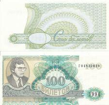 Rusia/Russia/mmm bank mavrodi - 100 biletov 1994 UNC-serie гф