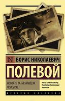 Борис Полевой Повесть о настоящем человеке BOOK IN RUSSIAN Softcover