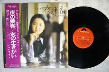 TERESA TENG YORU NO JOUKYAKU/ONNA NO IKIGAI POLYDOR MR 2267 Japan OBI VINYL LP