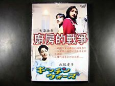 Japanese Drama Battle In The Kitchen I DVD