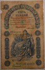 Russian 1898 State Credit Notes Timashev Signature 5 Roubles RARE Money Banknote