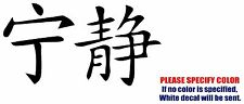 Chinese Serenity Quote Symbol JDM Funny Vinyl Decal Sticker Car Window Bumper 7""