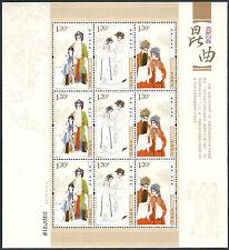 China 2010-14 Kunqu Opera Mini S/S 昆曲