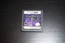 A Witch's Tale (Nintendo DS) Cart Only GREAT Shape
