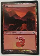 Foil Russian Mountain 357/383 Tenth 10th Vintage 2007 EX MTG Magic The Gathering