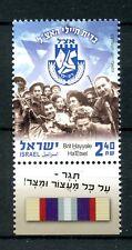 Israel 2017 MNH Brit Hayyale Ha'Etsel 1v Set Stamps