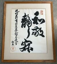 ANTIQUE/ VINTAGE JAPANESE CALLIGRAPHY INK BRUSH ON PAPER WITH SEALED & SIGNED.