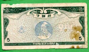 MPC  USED IN  VIETNAM  IV  ISSUED   5 CENTS