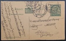 India KGV 9 Pies Stationery Postcard 》 Lal & Nath Commission Agents, Jaipur 1936
