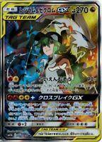 Pokemon Card Japanese - N's Reshiram & Zekrom GX SR 064/049 SM11b - MINT