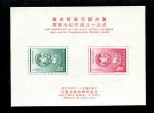 CHINA (TAIWAN), 1341a 1962 UNICEF, S/S OF 2, MNH, NO GUM AS ISSUED  (CHI094)