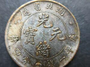 CHINA 1895. Hupeh Silver Coin. 1 Mace 4.4 Candareens ( 20 Cents ) 湖北省造 光緒元寶