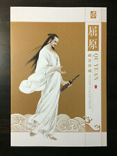 China 2018-15 (PZ177) Qu Yuan Presentation Folder, MNH