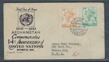 AFGHANISTAN FDC 1959: COMMEMORATES 14TH ANNIV OF UNITED NATIONS, IMPERFORATED