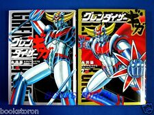 Grendizer Giga 1-2 Comic Complete set - Go Nagai /Japanese Manga Book Japan