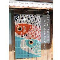 Kyoto Noren Manyosha Japanese Hand dye Linen cloth curtain Koi Carp 150x88cm