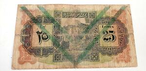 Banque De Lebanon & Syria 25 livre 1939 Rare read the descriptions