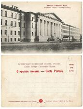 More details for 1902 russian postcard - pokrovsky barracks, moscow, undivided back, no 49, a169