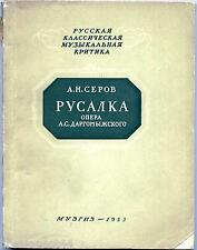 Pусалка Серов oпера  даргомыжского opéra de Serov Dargomyzhsky 1953 RUSSIAN