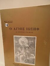 Greek Orthodox Book of Saint Joseph Agios Iosif - 1 oz Olibanum - Livani