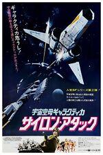 "BATTLESTAR GALACTICA - JAPANESE VERSION - MOVIE POSTER 12"" X 18"""