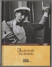 BOOK+DVD The Little Golden Calf Russian Cinema Золотой теленок Zolotoy Telenok