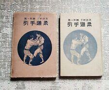 1930 Judo Kobudo Technique Hajime Isogai (Kodokan 9th Dan)