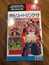 Transformers Super God Masterforce VHS Tape Vintage Takara V-04 Boxed