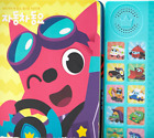 Pinkfong 10 Car Songs Sound Book Korean Version For Baby  Kids