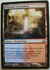 STEAM VENTS Guildpact RUSSIAN MTG Magic the Gathering NM Card