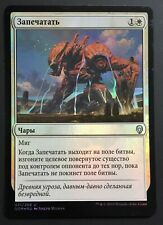 1x FOIL RUSSIAN Seal Away Dominaria DOM MTG Funzzzo