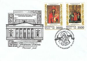 Belarus 1996 National Art Museum Paintings FDC First Day Cover