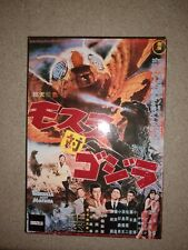 NECA Godzilla 1964 vs Mothra Boxed Version 65th 2019 New MISB