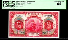 "CHINA P117s2  5 YUAN 1914 PCGS 64 BANK OF COMMUNICATIONS ""STEAM TRAIN"""
