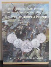 [RU174] Album for Russia 2, 5, 10 roubles - Patriotic War 1812