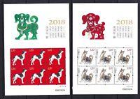 CHINA  2018 -1  狗 Mini S/S New Year of Dog Stamp