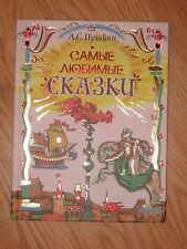 RUSSIAN Children's BOOKS: The most Favorite Fairy Tales Alexander Pushkin Сказки